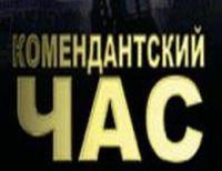 """""""Комендантский час"""" в Ярославле"""