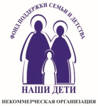 Фонд поддержки семьи и детства «НАШИ ДЕТИ»