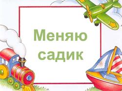 Обмен детскими садами в Ярославле