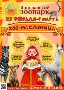 ZOO-Масленица 2020