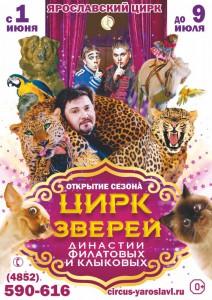 Цирк зверей Филатовых-Клыковых