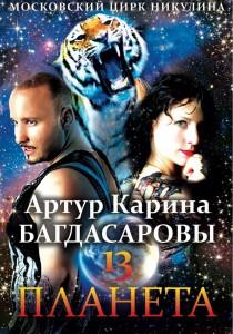 Планета 13