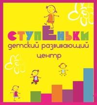 """Детский развивающий центр """"Ступеньки"""""""