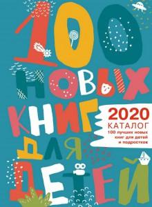 100 лучших новых книг для детей и подростков 2020