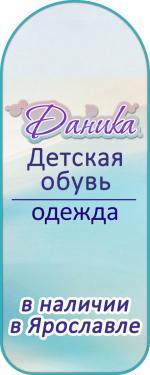 Даника