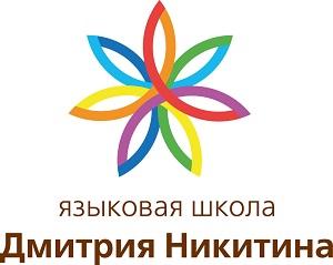 Языковая школа Дмитрия Никитина