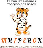 Тигрёнок, интернет-магазин товаров для детей