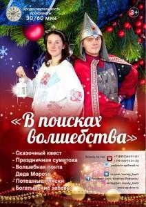 В поисках волшебства, новый год в музее-театре Алёшино Подворье