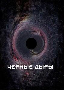 Чёрные дыры