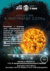 Путешествие к миллиарду солнц