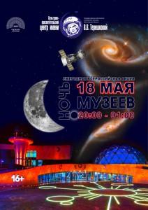 Ночь музеев 2019 в планетарии