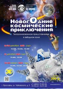 Новогодние космические приключения