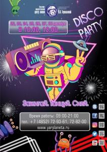 Disco Party в планетарии