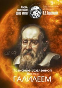 Познание Вселенной вместе с Галилеем