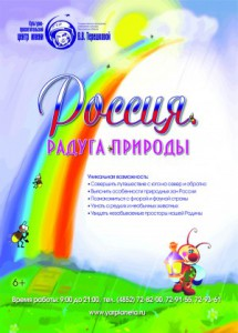Россия - радуга природы