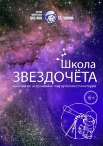 Школа звёздочёта