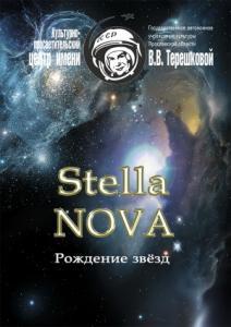 Stella Nova. Рождение звёзд