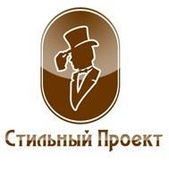 """Компания """"Стильный проект"""""""