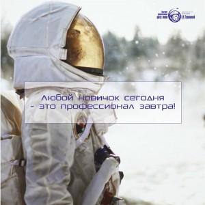 Я буду космонавтом