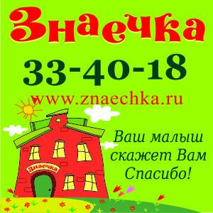"Центр раннего развития ""Знаечка"""