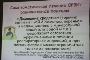 Занятие 1. Симптоматическое лечение ОРВИ: рациональные подходы