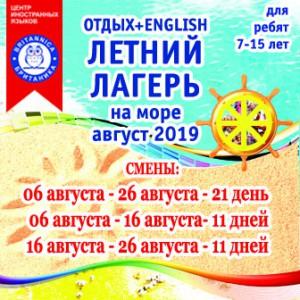 Британика, городской летний лагерь на Чёрном море