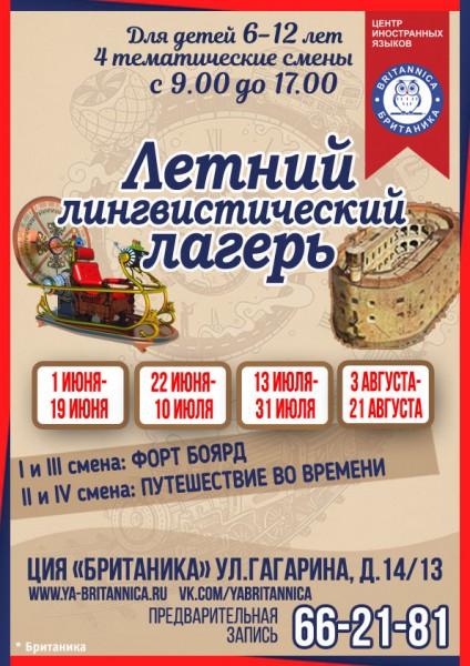 Летний лангвистический лагерь в Ярославле