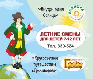 Летний лагерь, Детский центр «Гулливер» и центр развития «Ладошка»