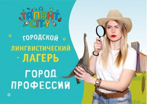 Городской лингвистический лагерь от Интер-ЛЭНГ