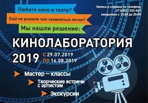 Кинолаборатория Компота, лето 2019