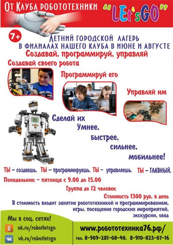 LEt'sGO - робототехнический летний лагерь