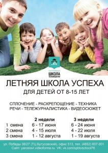 Санкт-Петербургская школа телевидения в Ярославле