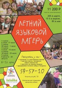 Летний лагерь детского центра Лалеока