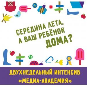 """Интенсив """"Медиа-академия"""""""