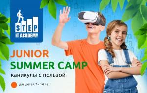 Junior Summer Camp - летний лагерь Шаг