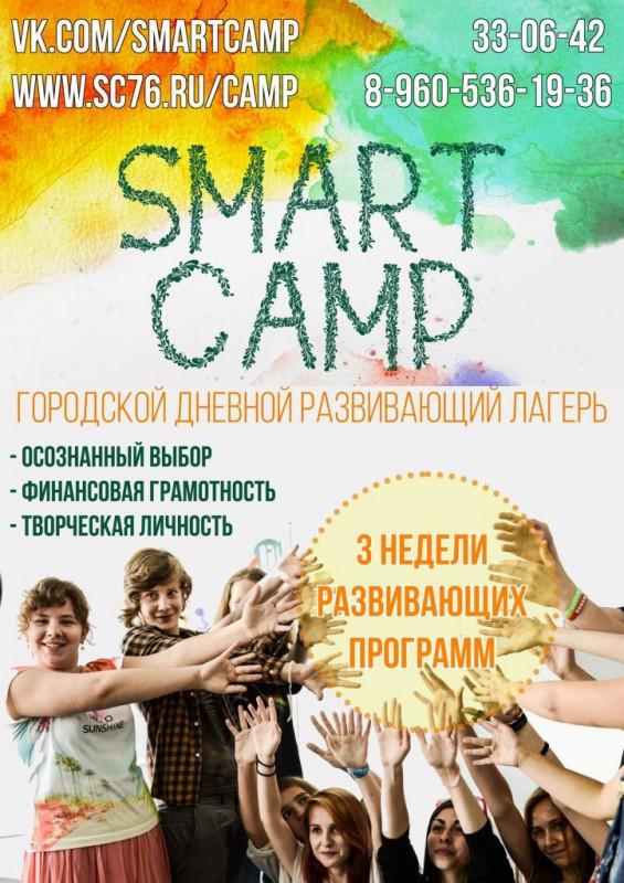 SMART CAMP - летний дневной лагерь для подростков