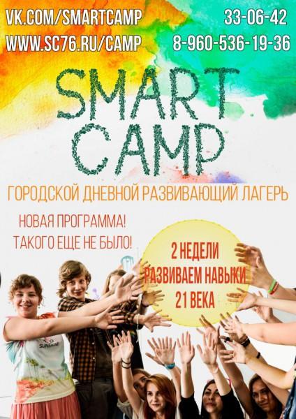 SmartCamp - городской развивающий лагерь