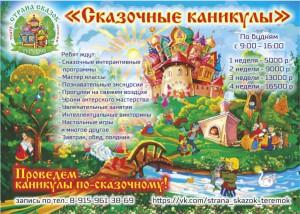 Сказочные каникулы в Теремке