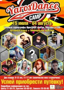 ЯросДанс Camp