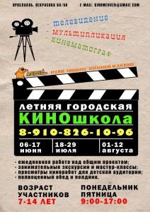 Киношкола «Ярославский медвежонок»