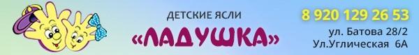 Ладушка, частные ясли в Ярославле