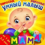 Евросад Умный малыш