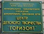 "Центр детского творчества ""Горизонт"""