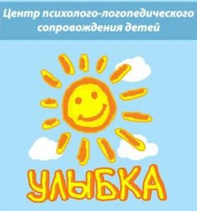 Улыбка, центр психолого-логопедического сопровождения детей
