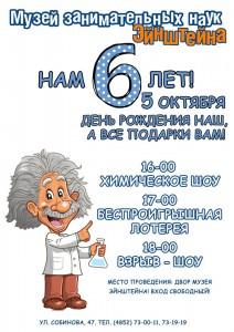 День рождения музея Эйнштейна