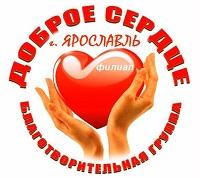 Доброе сердце - Ярославль