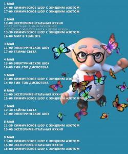 Научные шоу-программы