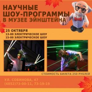 Научные шоу-программы в музее Эйнштейна