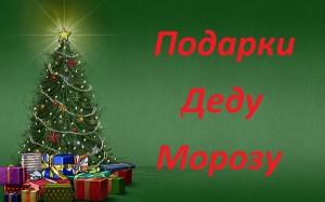 Конкурс Подарки Деду Морозу