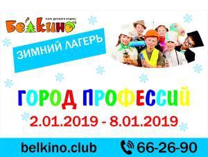 Зимний лагерь 2019 в Белкино
